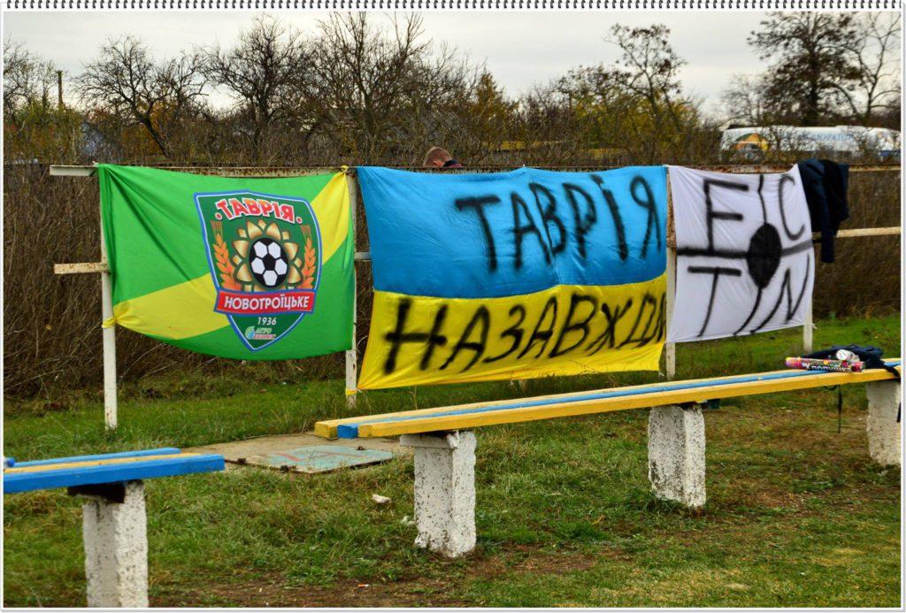 «Таврія» (Новотроїцьке): відродження славних традицій